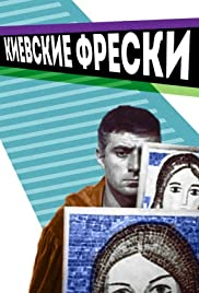 Kivski Freski (1966) Poster - Movie Forum, Cast, Reviews