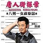 He Chen in Tang ren jie tan an (2015)