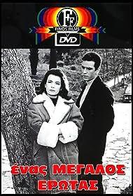 Jenny Karezi and Nikos Kourkoulos in Enas megalos erotas (1964)