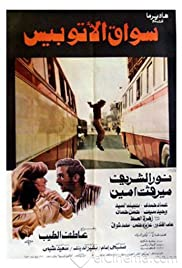 Sawak al-utubis(1982) Poster - Movie Forum, Cast, Reviews