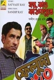 Joto Kando Kathmandute Poster