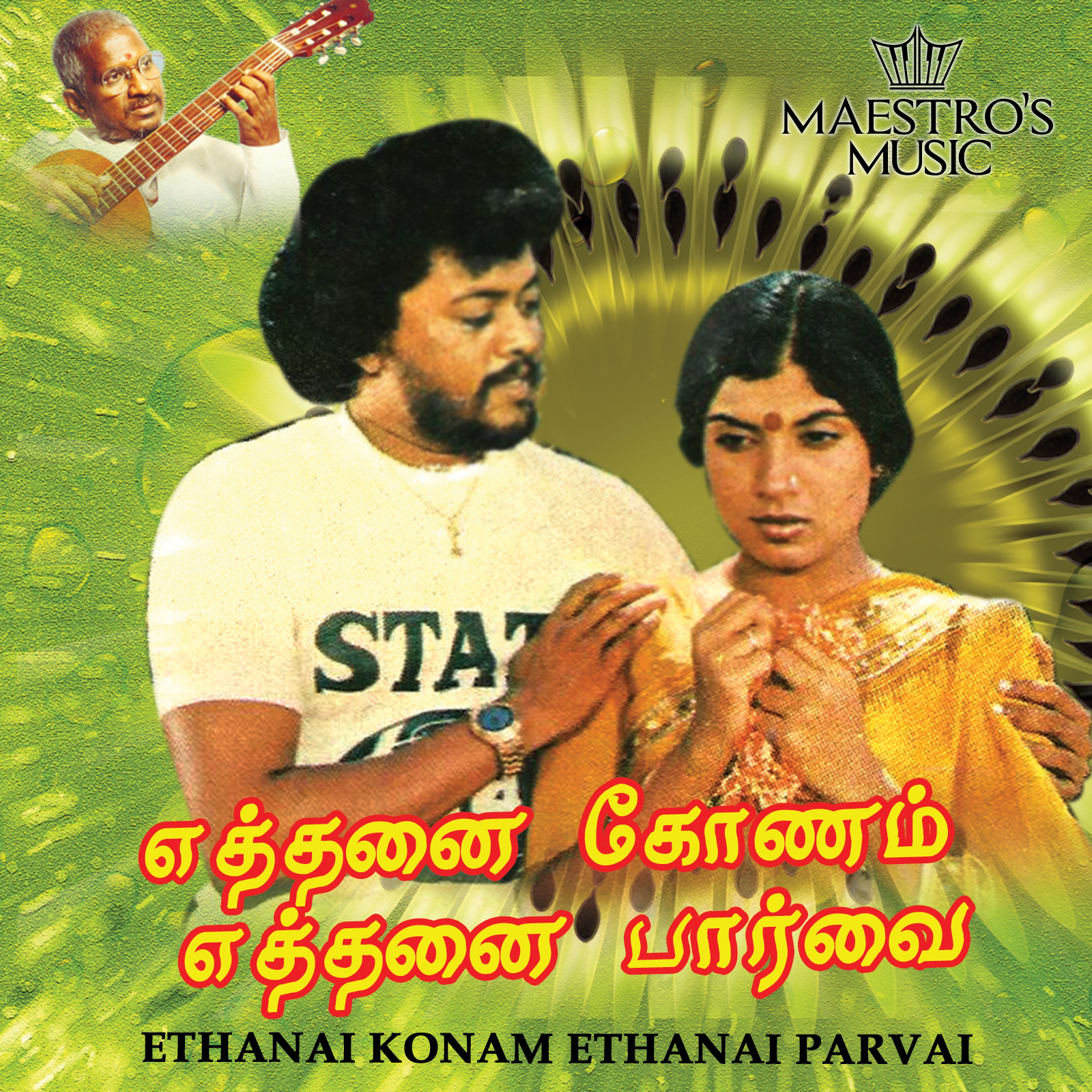 Eththanai Konam Eththanai Paarvai ((1983))