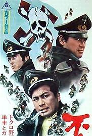 Furyô banchô Poster