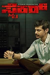 Striker (I) (2019)