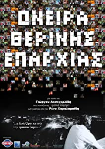 Watch free movie clip Oneira therinis eparhias [1280x544]