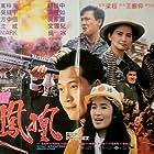 Heng chong zhi chuang huo feng huang (1990)