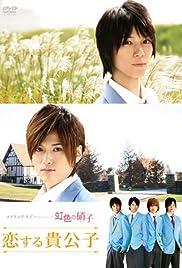 Takumi-kun Series: Nijiiro no garasu Poster