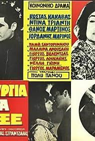 Kainourgia mera haraxe (1969)