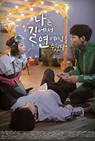 Kim Ga-eun, Soo-Ah Park, and Sung Hoon in Naneun Gil-eseo Yeon-yein-eul Juwossda (2018)