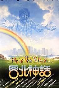 Tai Bei shen hua (1985)