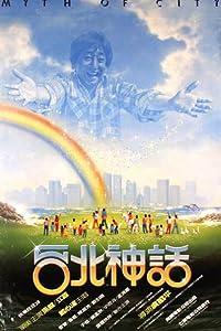 Movies hd mobile download Tai Bei shen hua [movie]