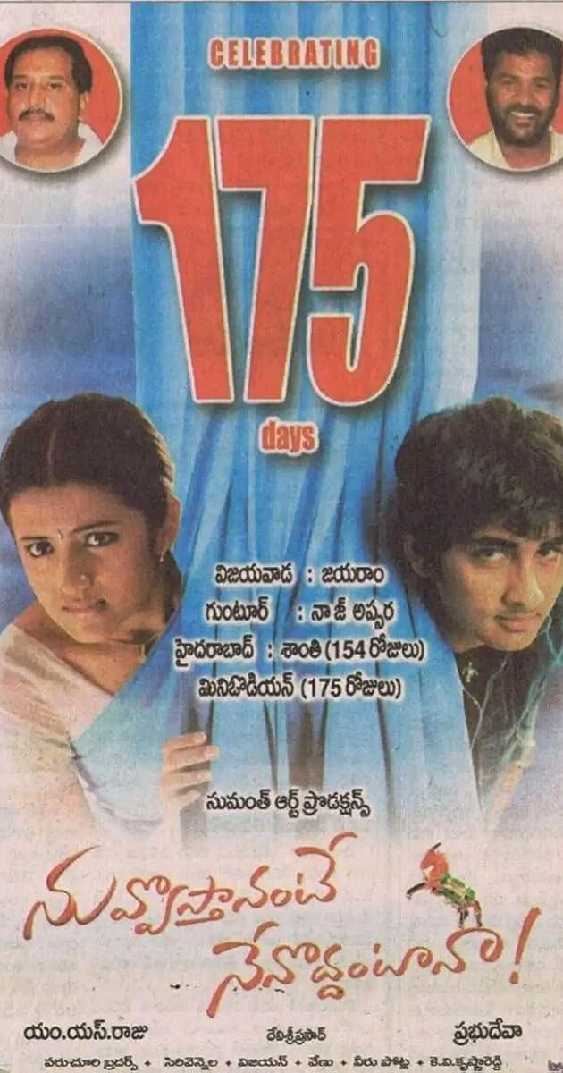 Nuvvostanante Nenoddantana (2005) - IMDb