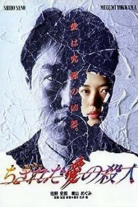 Absolutley free movie downloads Chigireta ai no satsujin [480x360]