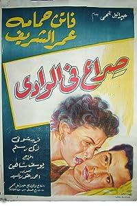 Movie trailer downloads for psp Siraa Fil-Wadi [iPad]
