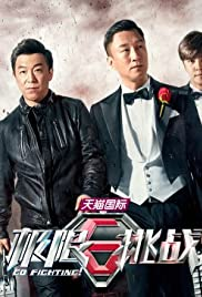 Go Fighting Poster