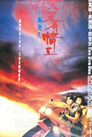 Aaron Kwok and Chien-Lien Wu in Tin joek yau ching II: Tin cheung dei gau (1993)