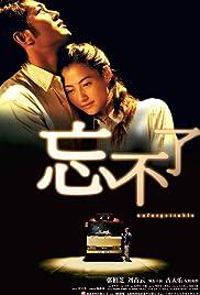 Mong bat liu(2003) Poster - Movie Forum, Cast, Reviews
