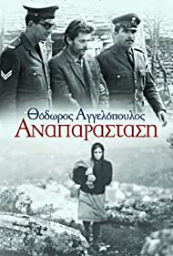 Anaparastasi (1977) Poster - Movie Forum, Cast, Reviews