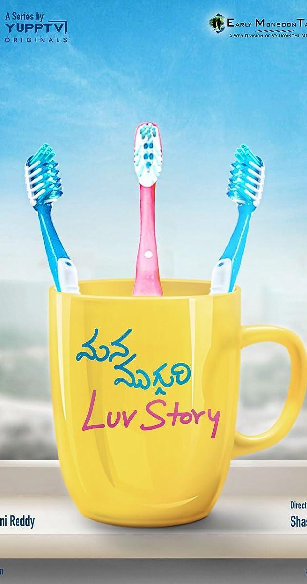 Mana Mugguri Love Story Season 1 Complete