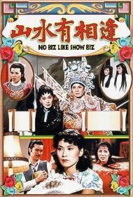 Saan sui yau seung fung (1980)