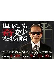 Yo ni mo kimyô na monogatari: Spring 2017 Special