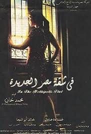 Fi shaket Masr El Gedeeda Poster