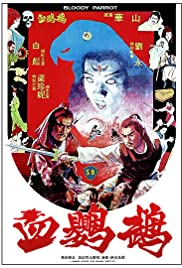 Xie ying wu (1981) Poster - Movie Forum, Cast, Reviews