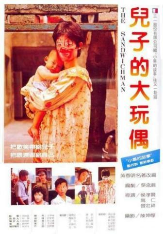 Er zi de da wan ou (1983)