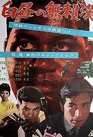 Hakuchu no buraikan Poster