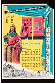 ##SITE## DOWNLOAD Guo hun (1948) ONLINE PUTLOCKER FREE