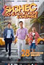 Kazakh Business in America (2017) Poster