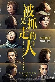 Chunli Song, Jue Huang, Lu Huang, Bo Huang, Zhuo Tan, Luodan Wang, Bai-Ke, Junyan Jiao, and Vicky Chen in Bei guang zhua zou de ren (2019)