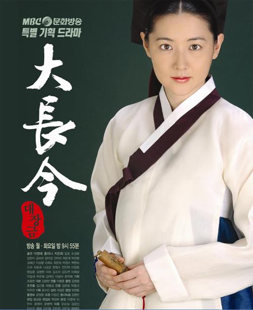 The Great Jang-Geum (2003-2004)