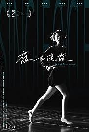 Ye yi ji ye(2019) Poster - Movie Forum, Cast, Reviews