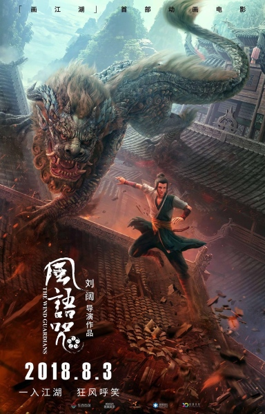 The Wind Guardians 2021 Chinese 720p HDRip 500MB Download