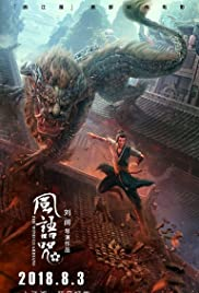 Nonton Feng Yu Zhou (The Wind Guardians) (2018) Bluray 360p-1080p Subtitle Indonesia Idanime
