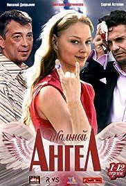 Shalnoy angel Poster