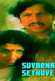 Suvarna Sethuve (1982)