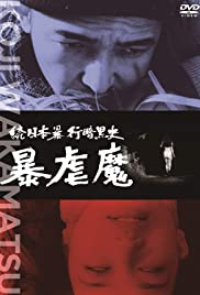 Dark Story of a Japanese Rapist Poster