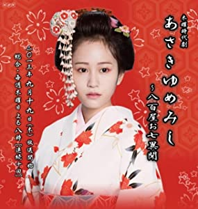 Best new movies on netflix Asaki yumemishi - yaoya oshichi ibun [480p]