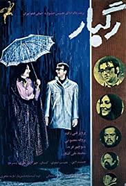 Ragbar (1972) Poster - Movie Forum, Cast, Reviews