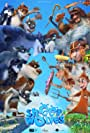 Sheep and Wolves: Pig Deal review – animated fable is shorn of excitement