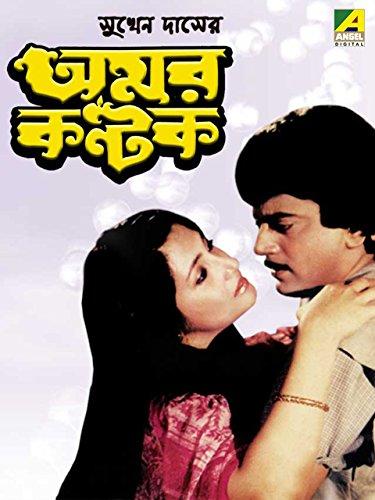 Amar Kantak ((1987))