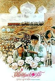Peesua lae dokmai Poster