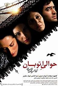 Behnaz Jafari, Golchehre Sajadieh, Shahab Hosseini, and Noora Hashemi in Havalie Otoban (2011)