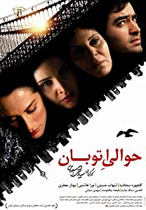 Movie watching online for free Havalie Otoban by Houman Seyyedi [WEBRip]