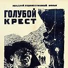 Blekitny krzyz (1955)