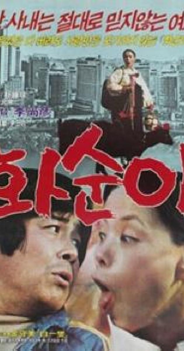 Image Hwa-suni