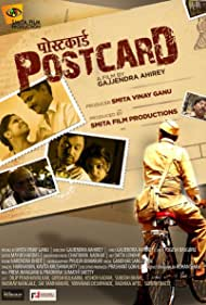Postcard (2014)