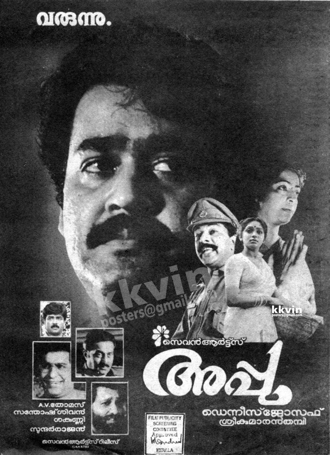 Appu (1990) - IMDb